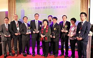 鼓勵外商投資高雄 績優日商獲表揚