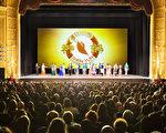 有著百年歷史的底特律歌劇院內,全場爆滿的觀眾如潮的掌聲一次次響起,感謝神韻世界藝術團為他們帶來的新年大禮。(艾文/大紀元)