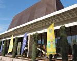 2016年12月27日神韵纽约艺术团在加州弗雷斯诺(Fresno)威廉萨洛扬剧院(William Saroyan Theatre)的首场演出引起轰动,图为剧院外景。(周容/大纪元)