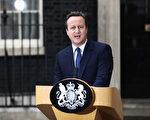 英国首相梅伊考虑提名卡麦隆出任北大西洋公约组织秘书长。图为7月13日,伦敦,卡麦隆离开唐宁街10号前公众亮相。(Carl Court/Getty Images)