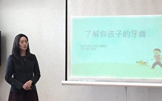 陳忻牙醫(Dr. Ivy Chen)主講兒童牙齒保健。(王月娥/大紀元)