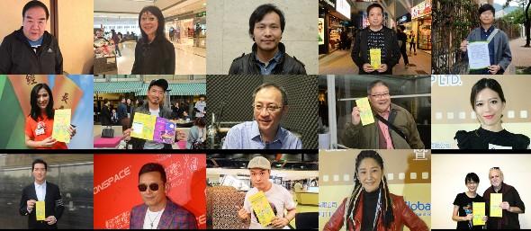 香港演艺界齐声援 吁港府邀神韵到港演出