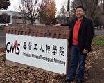 美国华人基督教牧师郭宝胜因反共立场被北加州基督工人神学院劝退。(郭宝胜提供)