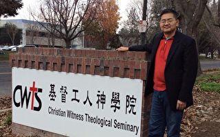 美國華人基督教牧師郭寶勝因反共立場被北加州基督工人神學院勸退。(郭寶勝提供)
