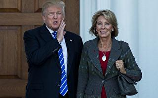 美國候任總統川普截至11月30日提名的內閣人選,億萬富翁至少已有三位。圖右為獲川普提名身家達51億美元的教育部部長。(Drew Angerer/Getty Images)