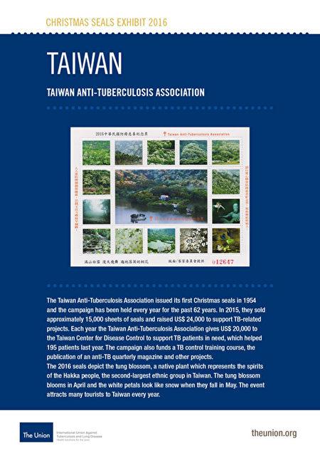 四五六年級兒時的防癆郵票,源起居然和聖誕節有關,現在還有發行,今年以「桐花」為主題、以台灣為名的防癆郵票,還奪得國際聖誕(防癆)郵票第二名,間接行銷台灣美景。(中華民國防癆協會提供)