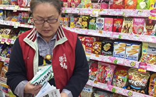 廠商進口的「四付紅納豆」醬包,疑似為日本核災區茨城縣製造,花蓮縣衛生局動員稽查員清查,發現遠東百貨通路有販售,已要求下,總計下架16組(4盒/組),共3.26公斤。圖為衛生局人員稽查情形。 (花蓮縣衛生局提供)