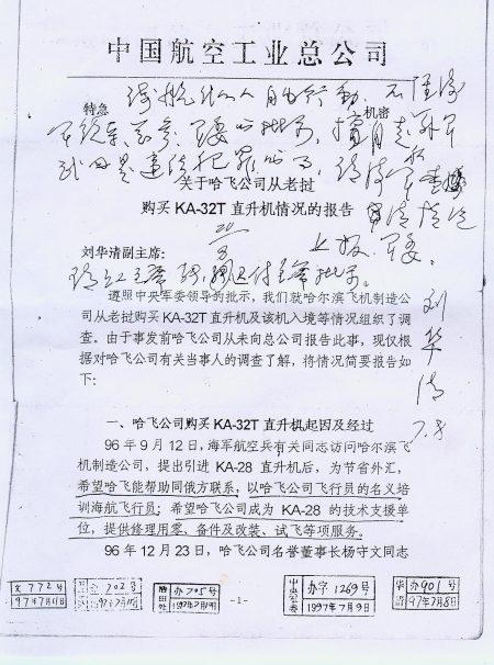中共军委副主席刘华清在中航总文件上的批示复印件。