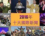 2016年十大国际新闻