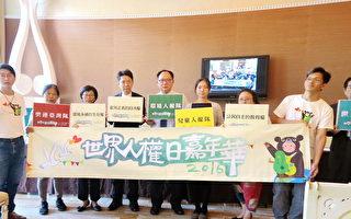 1210世界人权日    50团体踩街提人权诉求