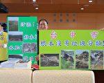 台中市议员何文海(左)批说,台中垃圾分类已实施数十年,成效如何?意义何在?(黄玉燕/大纪元)