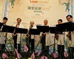 """白袍张老师11日于屯区艺文中心举行""""Love Music‧白袍张老师""""慈善音乐会。(黄玉燕/大纪元)"""