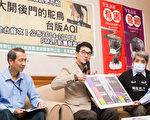 民进党立委刘建国(中)、台湾健康空气行动联盟理事长叶光芃(右)7日召开记者会,要求环保署重新检讨空气质量指标(AQI)分级标准。(陈柏州/大纪元)