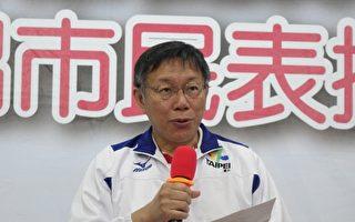 台北市長柯文哲表示,應該要講清楚標準是什麼?如何執行?這才是需要討論的。(中央社/提供)