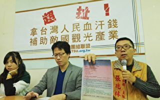 台聯組織部主任張兆林(右)等揭露,少數不肖旅遊業者拿觀光局補助,卻把錢用在到中國觀光。(中央社/提供)