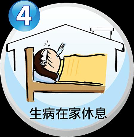 生病在家休息。(宜蘭衛生局提供)