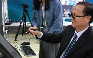 陈进通校长初体会VR的3D感受 。(许享富 /大纪元)