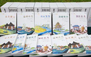 """""""台中学""""丛书为一长期性出版计划,首次出版以五大主题为主。(台中市政府提供)"""