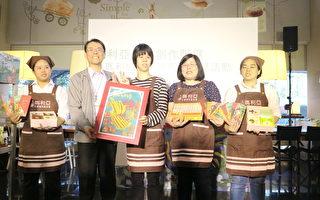 """为庆祝""""玛利MAMA.手作面包""""六周年特别推出""""金鸡报喜""""限量年节礼盒,并附赠玛利亚青年创作ZOOWALTZ系列红包袋。(邓玫玲/大纪元)"""