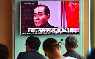 脱北的前朝鲜驻英公使太永浩在韩国首尔举行记者招待会,表示自己因不堪金正恩的恐怖统治而决意投向韩国。(Getty Images/JUNG YEON-JE )