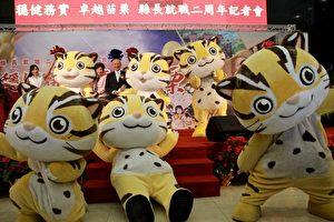 縣長徐耀昌與夫人蔡麗卿接受吉祥物貓裏喵祝賀。(許享富/大紀元)