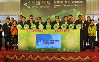 亚洲硅谷揭牌 陈建仁:盼成世界新枢纽