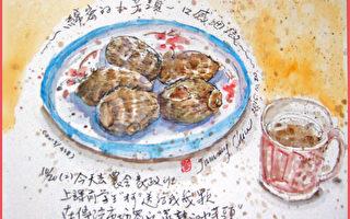 淡彩速写 / 小芋头下午茶(图片来源:作者 邱荣蓉 提供)
