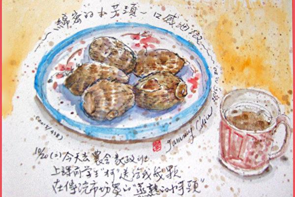 淡彩速寫 / 小芋頭下午茶(圖片來源:作者 邱榮蓉 提供)