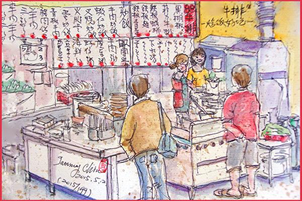 淡彩速寫 / 黃昏市場牛排館(圖片來源:作者 邱榮蓉 提供)