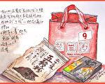 淡彩速写 / 耶诞节的交换礼物(图片来源:作者 邱荣蓉 提供)