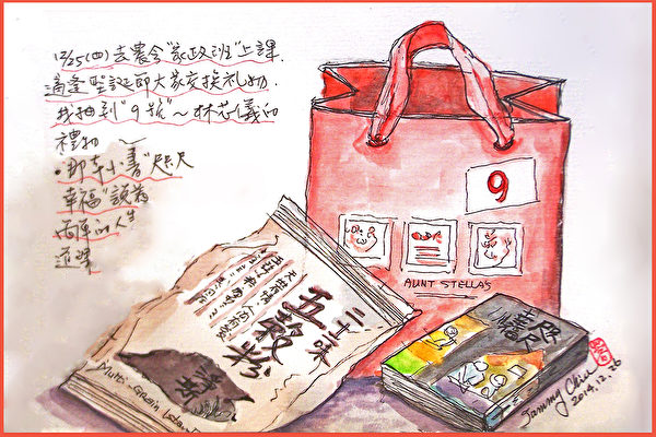 淡彩速寫 / 耶誕節的交換禮物(圖片來源:作者 邱榮蓉 提供)