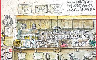淡彩速寫 / 咖啡館的吧檯(圖片來源:作者 邱榮蓉 提供)