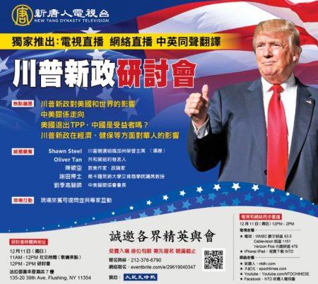 【直播】研討會:川普新政將如何影響你我 | 新唐人 | 無證移民 | 紐約