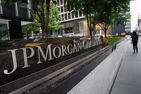 摩根大通(JP Morgan)预测,美联储可能在明年6月及12月加息。(Andrew Burton/Getty Images)