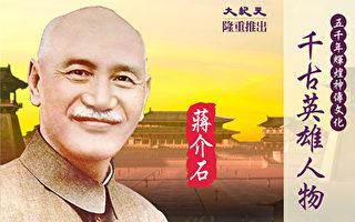 千古英雄人物蔣介石(大紀元)