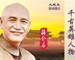 【千古英雄人物】蒋介石(6) 兵征天下
