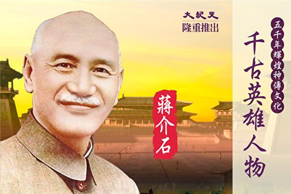 千古英雄人物蒋介石。(大纪元)