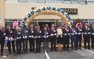 美豐銀行(Metro City BanK)瞄準紐約亞裔市場,進軍紐約,在貝賽北方大道215-45號開設第一家分行,其專長小商業貸款和住宅貸款,圖為剪彩儀式。 (林丹/大紀元)