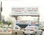艾尔蒙地市(El Monte)的反对活摘广告牌。(杨阳/大纪元)
