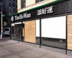 添好运昨(16日)于纽约曼哈顿东村开张。 (添好运/提供)