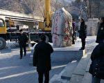 12月16日中午,北京延慶區八達嶺鎮石佛寺村附近的水關長城,一塊寫有毛澤東題詞的石碑被拆除。(知情者提供)