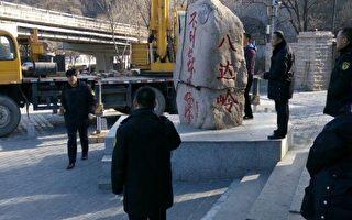 12月16日中午,北京延庆区八达岭镇石佛寺村附近的水关长城,一块写有毛泽东题词的石碑被拆除。(知情者提供)