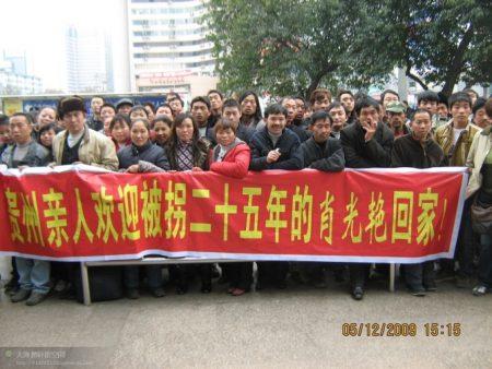 2009年5月,童年被拐卖到福建的贵阳女孩萧光艳回家时的情景。