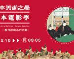 日本美术之最-日本电影季活动主视觉。(国立故宫博物院提供)