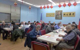 紐約中華公所28日晚舉行常務會議。 (蔡溶/大紀元)
