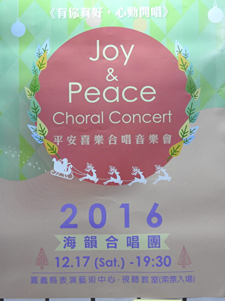 """海韵合唱团""""平安喜乐合唱音乐会""""海报。(蔡上海/大纪元)"""