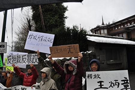 图说:部分温哥华民众在中领馆门前举牌抗议中共侵犯人权。(唐风/大纪元)