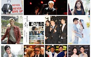 大纪元编辑部盘点2016年10大娱乐新闻,让我们一起回眸流行文化圈难忘的故事。(大纪元合成图)