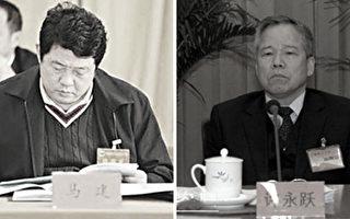 图为中共国安部前部长许永跃(右)和前副部长马建(左)。(大纪元拼图)