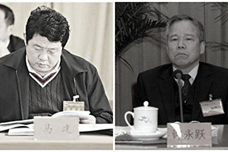 圖為中共國安部前部長許永躍(右)和前副部長馬建(左)。(大紀元拼圖)